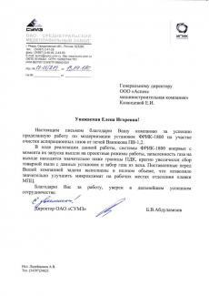 """ОАО """"Среднеуральский медеплавильный завод"""""""
